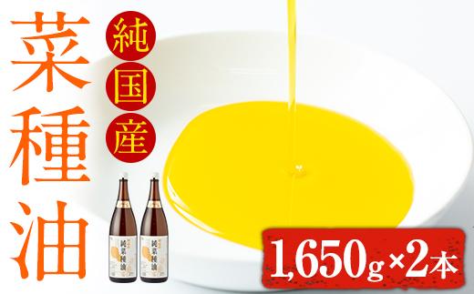 【21697】国産菜種を100%使用!村山の純菜種油(1,650g×2本)【村山製油】