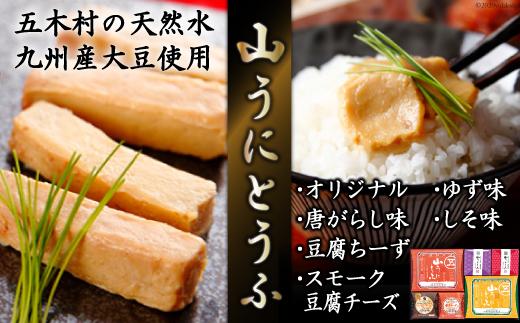 No.019 五木屋本舗の山うにとうふ「幸」 / 豆腐 味噌漬 九州産大豆・天然水使用 熊本県 特産