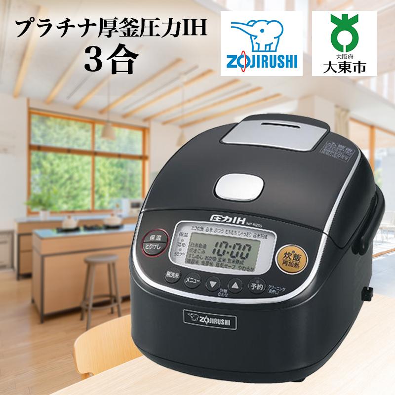 象印圧力IH炊飯ジャー(炊飯器) NPRZ05-BA 3合炊き