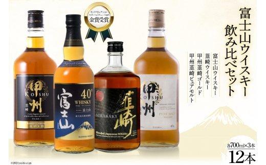 3-26.富士山ウイスキー飲み比べ12本セット