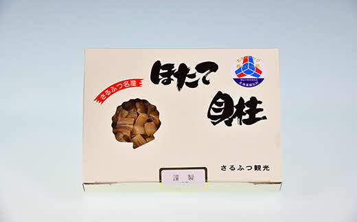 【北海道猿払村産】ホタテ干し貝柱 ワレ(150g×1)【13010】