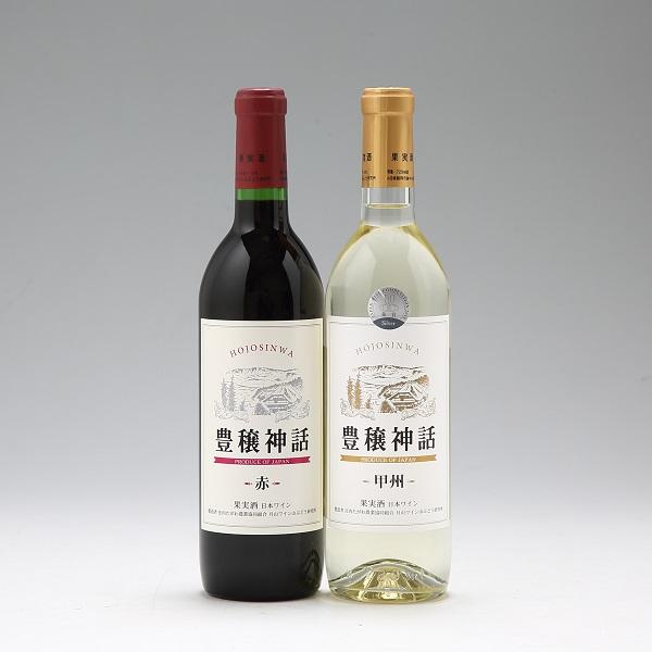 月山ワイン家飲みセット 豊穣神話(赤白2本)