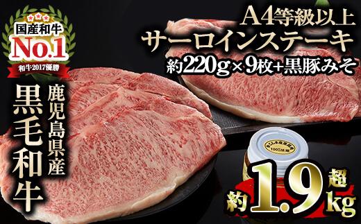 【63434】鹿児島黒牛サーロインステーキたっぷり220g×9枚(黒豚みそ付)