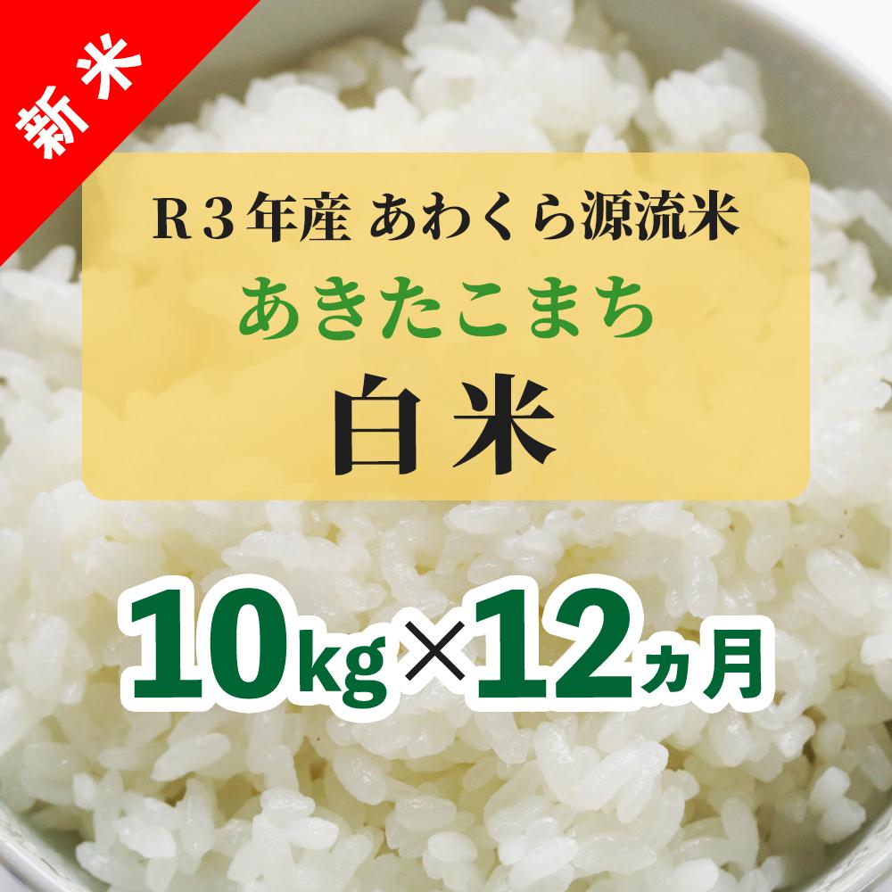 W77<令和3年産 新米定期便> あわくら源流米 あきたこまち 白米10kg×12