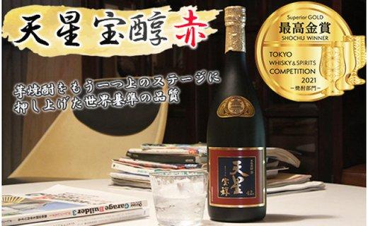【CF】★最高金賞受賞★芋焼酎「天星宝醇赤」