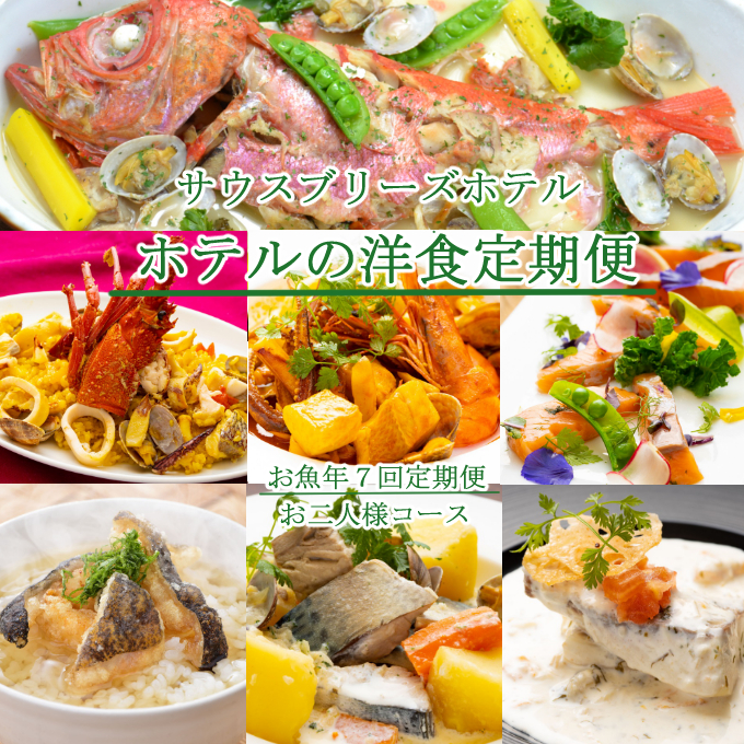 SB027【ホテルメイドの洋食惣菜】お魚コース定期便!!年7回お届け【お二人様向け】