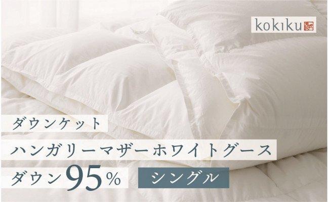 シングル【ダウンケット】ハンガリーマザーホワイトグース ダウン95% 羽毛肌掛けふとん【kokiku】