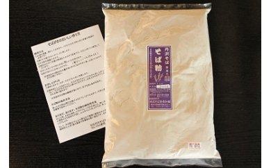 009-06石臼挽きそば粉