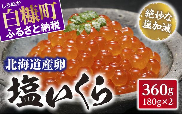 北海道産卵 塩いくら【360g(180g×2)】