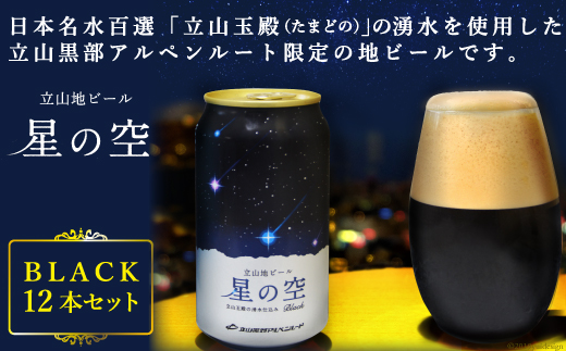 立山地ビール「星の空 BLACK」12本セット