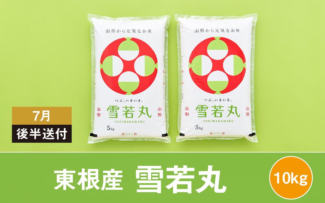 特別栽培米雪若丸10kg(2022年7月後半送付)丸屋本店提供 3年連続特A 2021年産 令和3年産 山形県産 精米 白米 5kg×2袋 M-1738