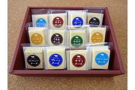 【2609-0096】バラエティチーズ7種12点セット