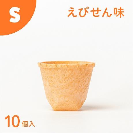 食べられるコップ「もぐカップ」えびせん味 Sサイズ 10個入り H068-015