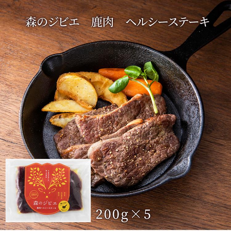 A93 森のジビエ 鹿肉 ヘルシーステーキ 1kg
