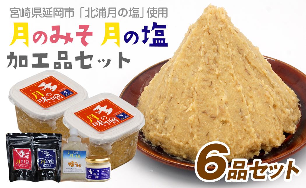 【北浦月の塩使用】月の味噌・月の塩加工品セット 計6品(A369)