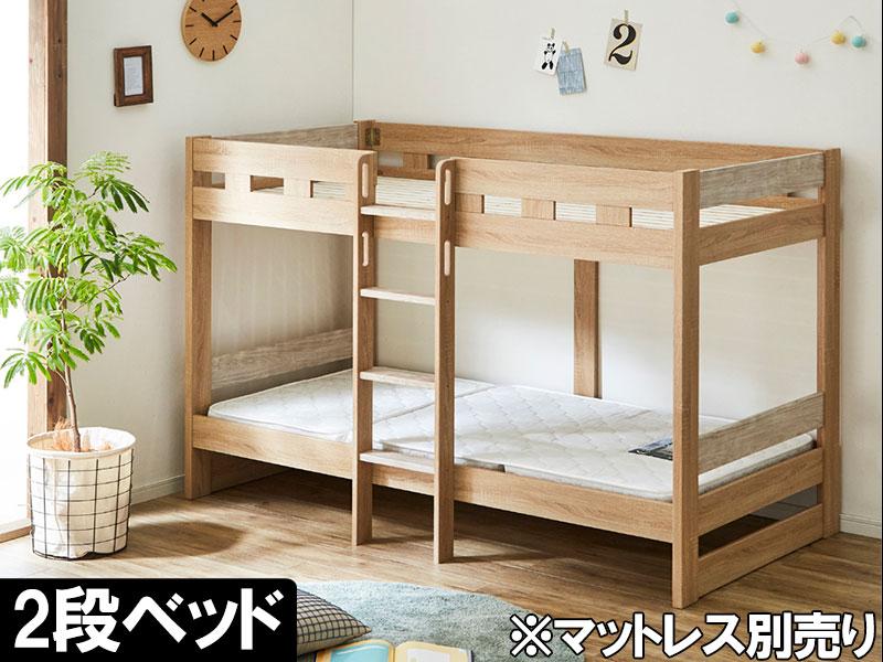 EO069_【開梱設置 完成品】二段ベッド グロース ナチュラル 人気のロータイプ キズが付きにくい3D強化シート 家具