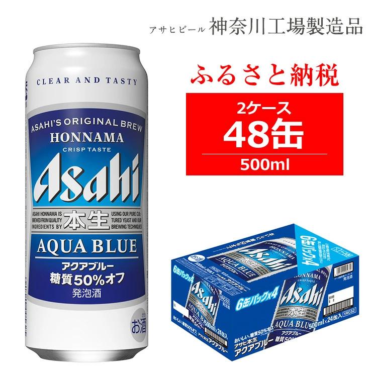 3-0051 アクアブルー500ml 24本×2ケース