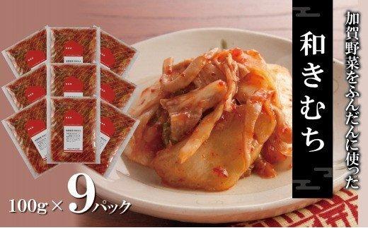 011029. 【加賀野菜を使った美味しいキムチ】加賀能登 和きむち 9袋