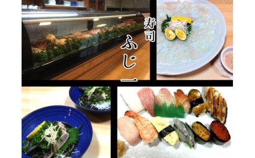 FV02:淡路島の地魚 寿司ふじ一 御食事券【0.5】