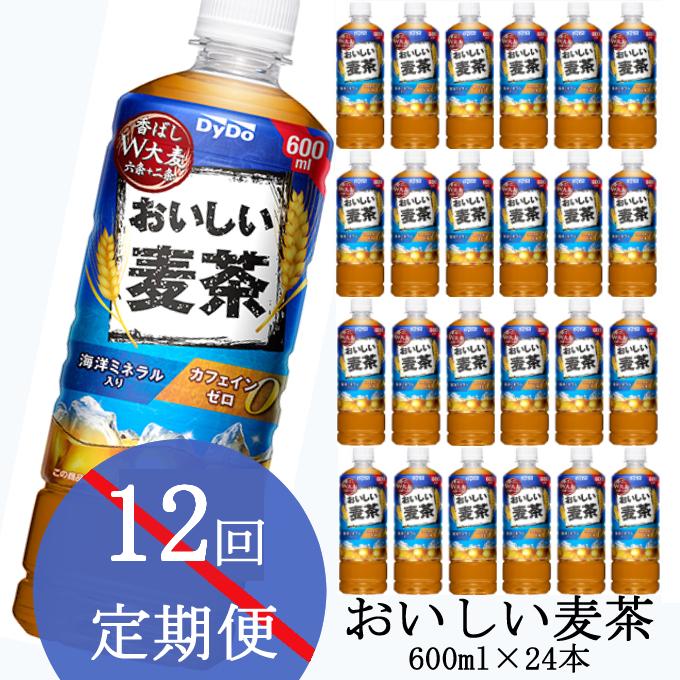 NM131おいしい麦茶600ml×24本【年12回定期便】