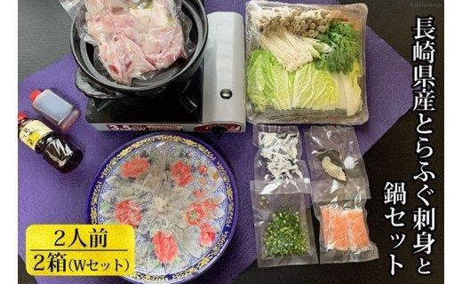 長崎県産とらふぐ刺身と鍋セット 2人前×2(Wセット)