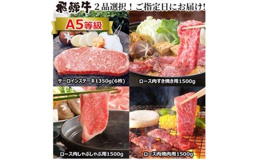 【A5等級】選べる飛騨牛商品券(6) ※2品選択ご指定日にお届け!