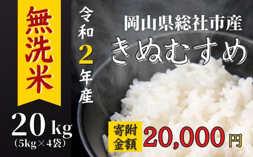 21-020-008.<無洗米>そうじゃのお米 20kg(5kg×4袋)