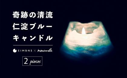 奇跡の清流「仁淀ブルー」キャンドル[EIMONS×mowcandle]2個セット