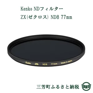 Kenko NDフィルター ZX(ゼクロス) ND8 77mm