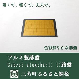 アルミ製碁盤 Gabroh alugoban11