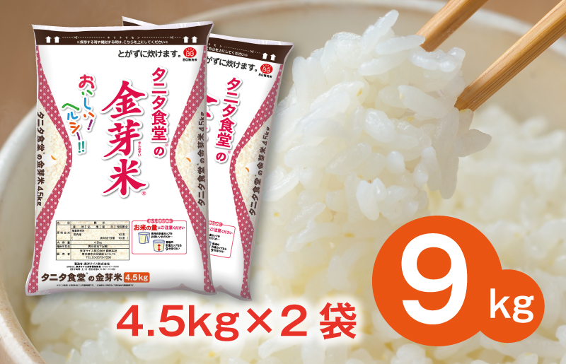 099H204 タニタ食堂の金芽米9kg(4.5kg×2袋)