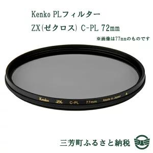 KenkoPLフィルター ZX(ゼクロス)C-PL72mm