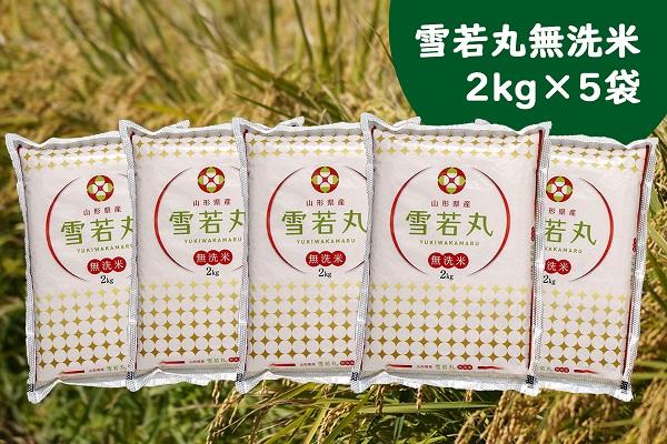 山形県産雪若丸 無洗米10kg(2kg×5袋)
