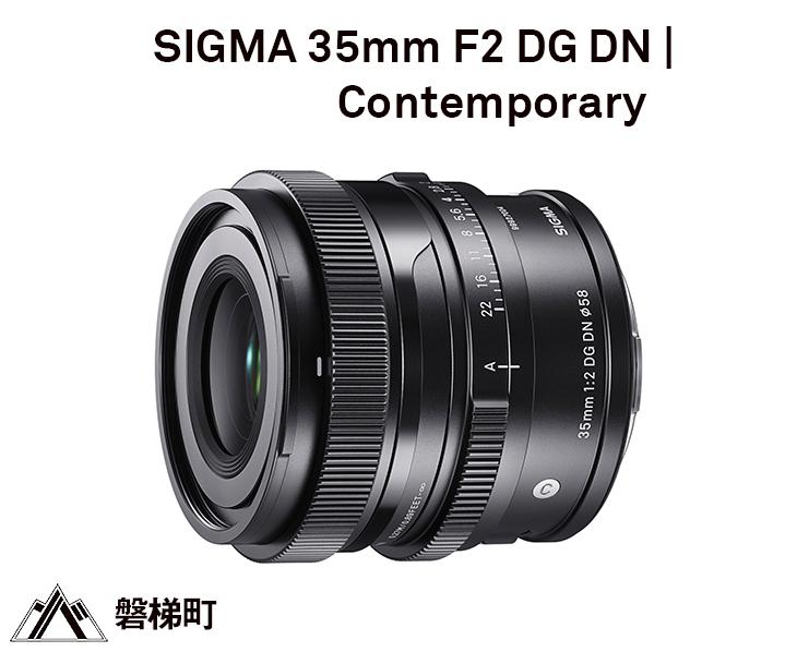 SIGMA 35mm F2 DG DN | Contemporary【ソニーEマウント用】