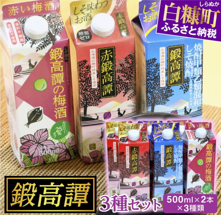 鍛高譚3種セット【500ml×2本×3種】