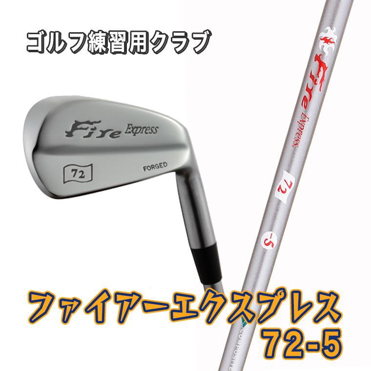 ゴルフ練習用クラブ Fire Express 72 -5