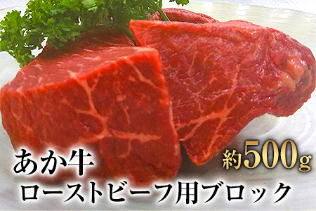 熊本県産 あか牛ローストビーフ用ブロック 約500g(約250g前後×2)《90日以内に順次出荷(土日祝除く)》肉のみやべ