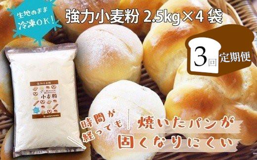 焼いたパンが固くなりにくい小麦粉 10kg(2.5kg×4袋) 定期便3回 H008-066