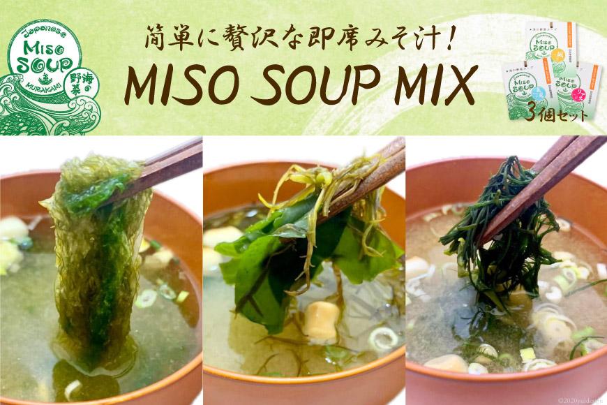 【簡単に贅沢な即席みそ汁!】MISO SOUP MIX(氣嵐・リアス・凪)3個セット<有限会社ムラカミ>【宮城県気仙沼市】