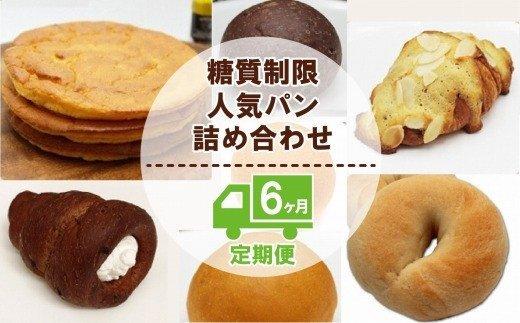 060004. 【便利な定期便】糖質制限人気パン詰め合わせ6ヶ月定期便