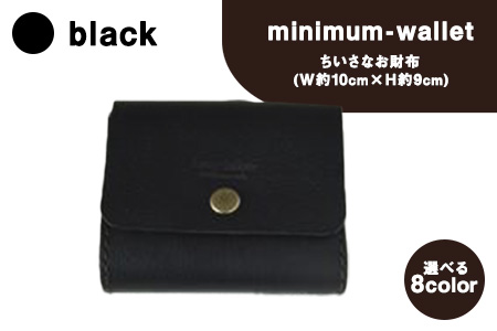 ちいさなお財布 minimum-wallet ブラック レザークラフト Lazy fellow《受注制作につき最大4カ月以内》 熊本県大津町 選べる8カラー