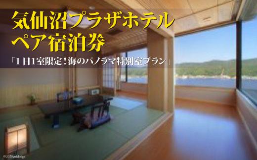 気仙沼プラザホテル ペア宿泊券「1日1室限定!海のパノラマ特別室プラン」