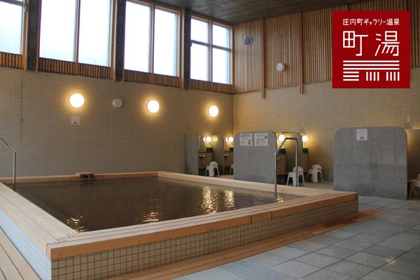 庄内町ギャラリー温泉11回入浴券