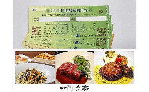 C2-82:洲本温泉利用券【4】と、いたりあ亭のお食事券【8】のセット