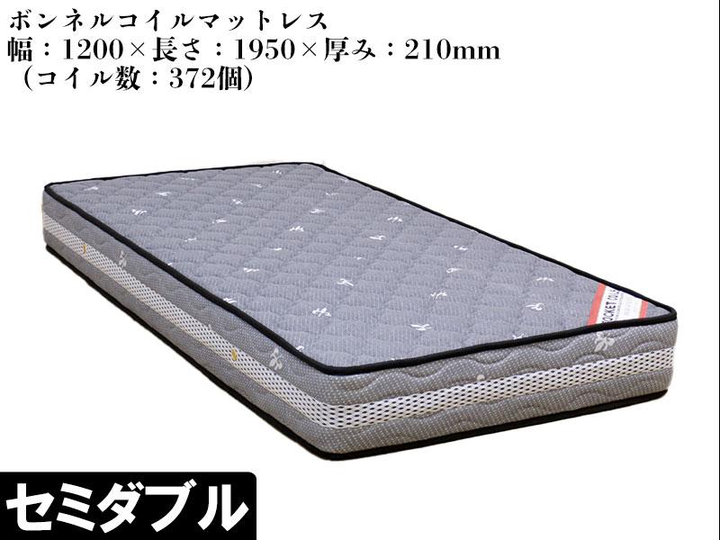 EO462_ボンネルマットレス サマンサ グレー マット セミダブル ベッド マットレス