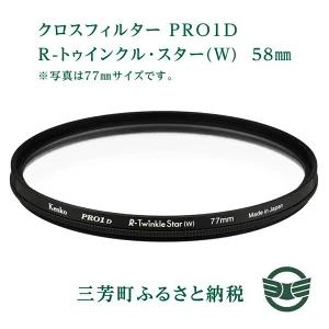 クロスフィルター PRO1D R-トゥインクル・スター(W) 58mm