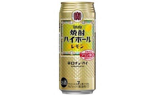 AD055タカラ「焼酎ハイボール」<レモン>500ml 24本入