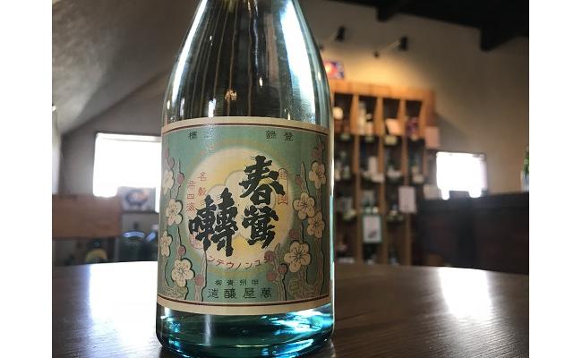 A1803春鶯囀(しゅんのうてん)純米酒『アンティークボトル』720ml
