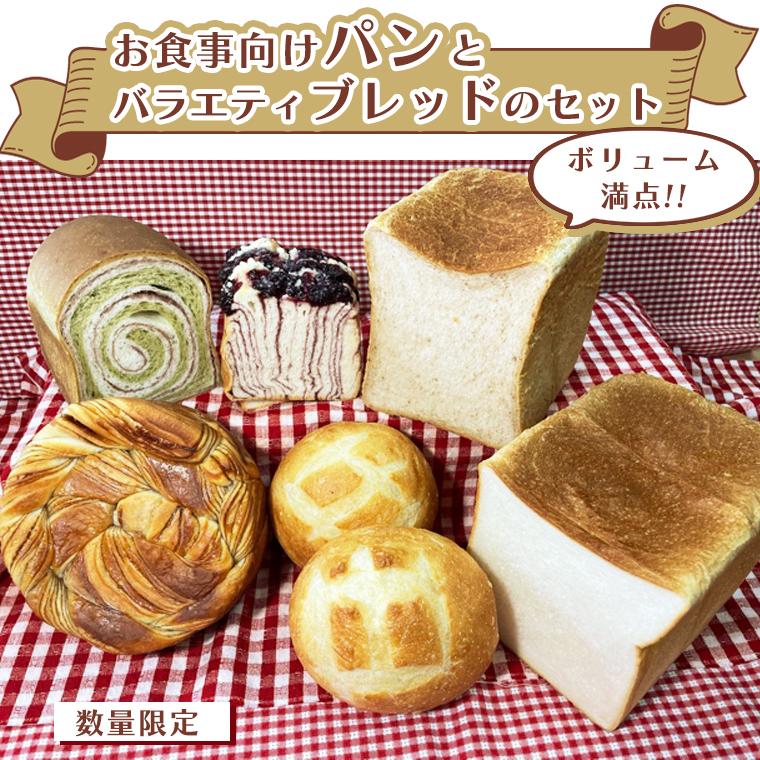 【数量限定】ボリューム満点!食事向けパンとバラエティブレッドのセット