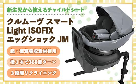 チャイルドシート【コンビ】クルムーヴ スマート Light ISOFIX エッグショックJM